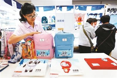 工作人员在整理首批开售的北京冬奥会和冬残奥会吉祥物特许商品。 北京青年报 图