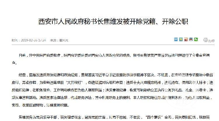 """今年2月26日,焦维发上午被免职,下午便被""""双开""""。秦风网 截图"""