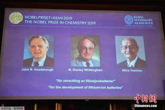 当地时间10月9日中午,瑞典皇家科学院将2019年诺贝尔化学奖授予约翰·古德伊纳夫、斯坦利·惠廷厄姆和吉野彰,以表彰其在锂电池发展上所做的贡献。