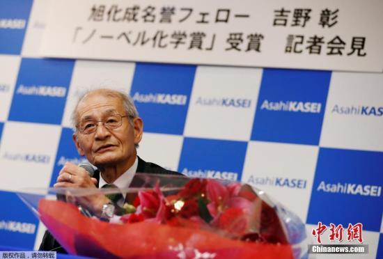 当地时间10月9日,2019年诺贝尔化学奖得主吉野彰在日本东京出席新闻发布会。
