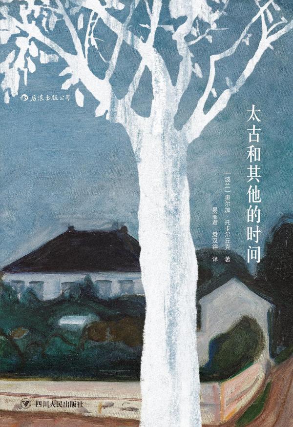 《太古和其他的时间》,易丽君、袁汉镕 译,四川人民出版社/后浪出版公司,2017年12月