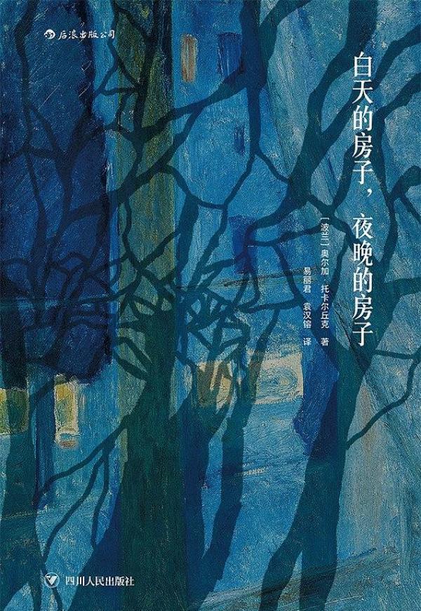 《白天的房子,夜晚的房子》,易丽君、袁汉镕 译,四川人民出版社/后浪出版公司,2017年12月