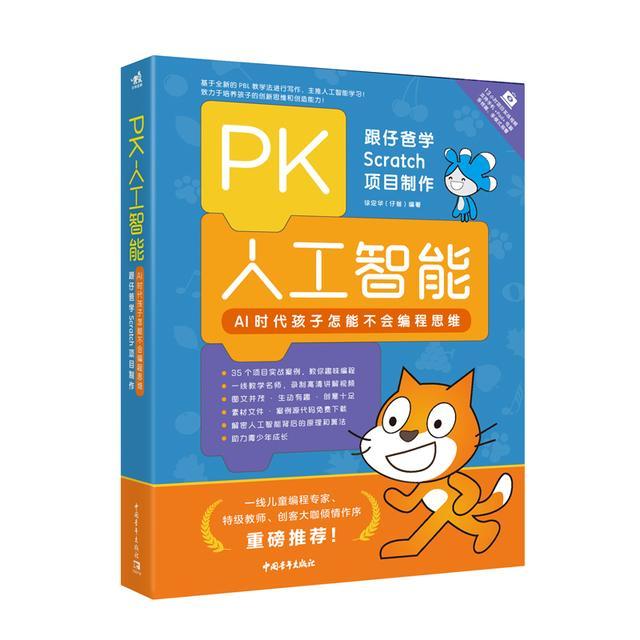 《PK人工智能:AI时代孩子怎能不会编程思维》