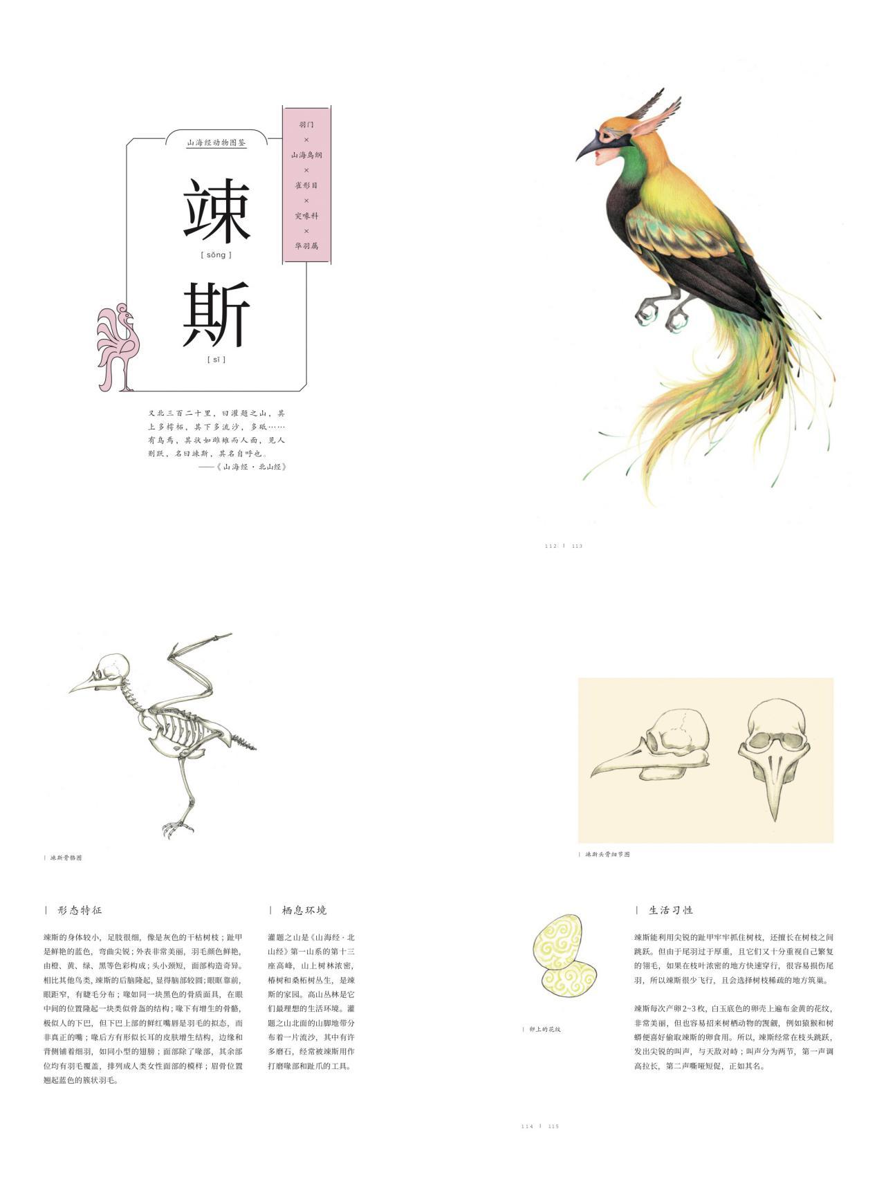 《奇兽:山海经动物图鉴》内文插图