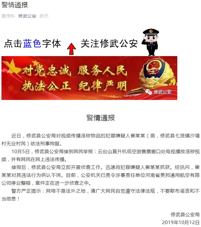 河南云台山一售票窗口处电视播放淫秽视频,嫌疑人已被刑拘