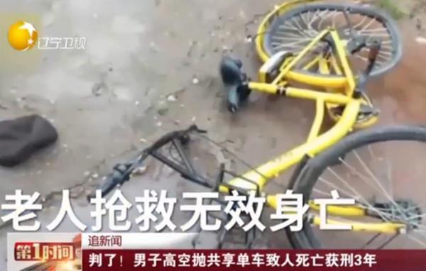 南昌男子高空抛单车砸中老人,犯过失致死罪获刑3年缓刑3年