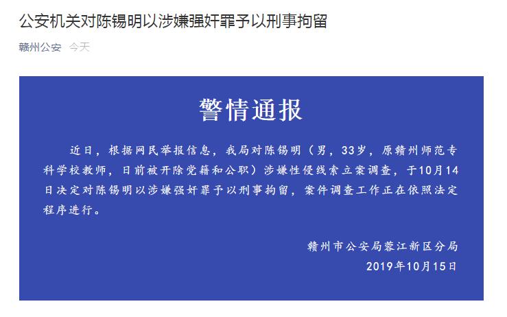 """警方通报""""赣州教师与女学生发生不正当关系"""":涉事者被刑拘"""