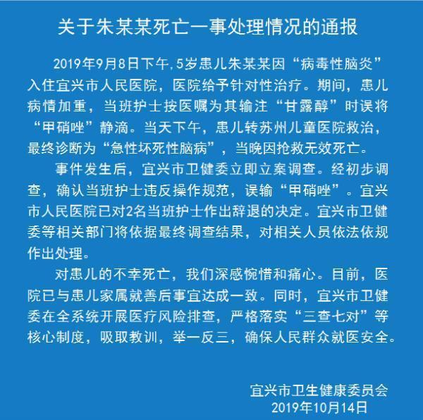 江苏5岁患儿被输错药死亡,孩子母亲:接受调解,会再生育
