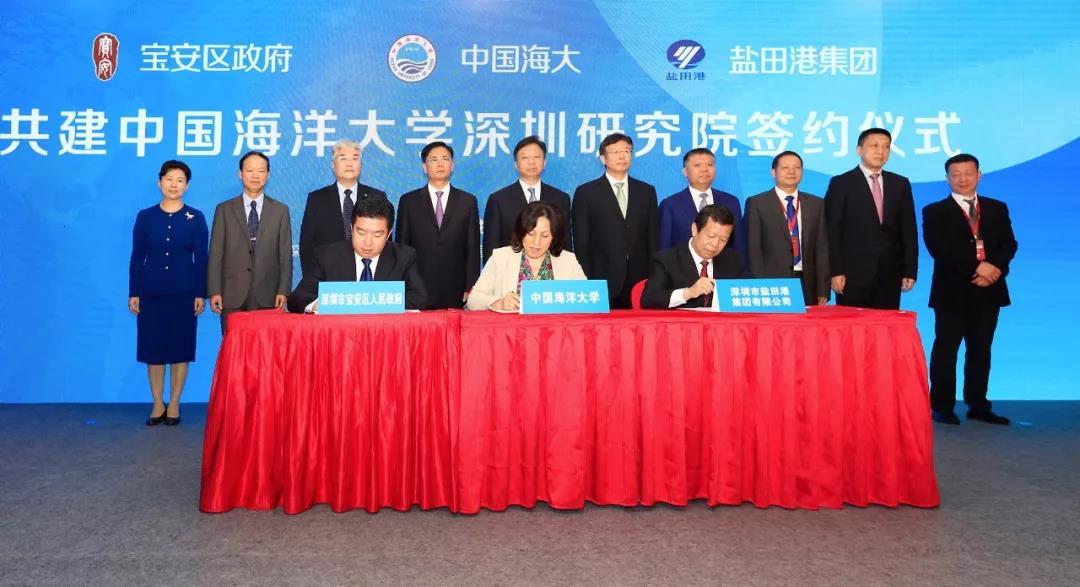中国海洋大学深圳研究院建设加速落地:框架协议正式签约
