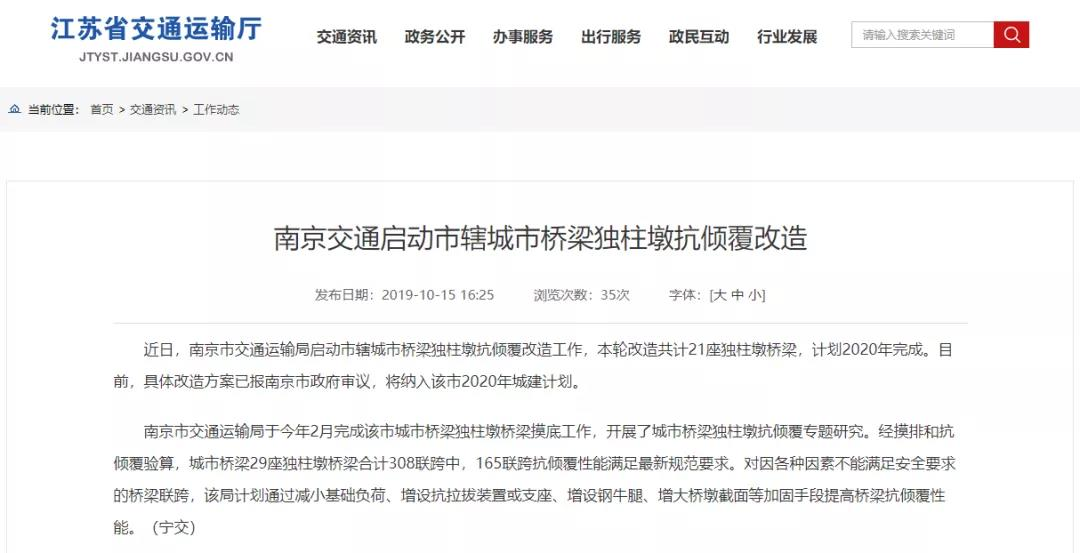 南京21座独柱墩桥梁将启动抗倾覆改造,计划2020年完成