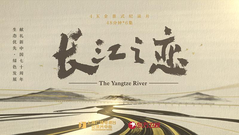 纪录片《长江之恋》:新时代下奔腾不息的新长江