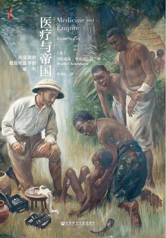 李尚仁:殖民医学史何以改写西方医学史