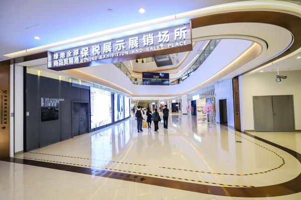 """上海首个保税展示展销场所亮相,将""""零时差""""展示全球商品"""