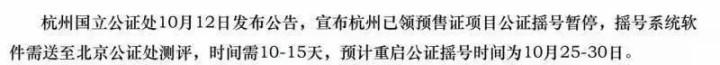 杭州购房摇号暂停?官方:从未官宣,不要误信、误传