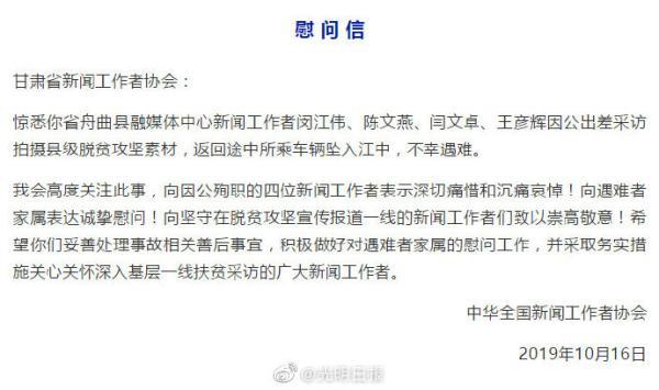中国记协就甘肃舟曲4名新闻工作者坠河遇难致慰问信