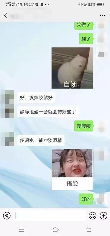 聊天记录显示,聚餐后,陶某某曾对刘某表示关心。