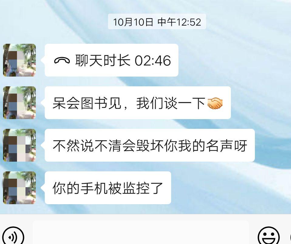 报警前,刘某受到威胁:你的手机被监控了。