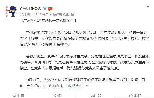 @广州从化公安微博此前发出通报