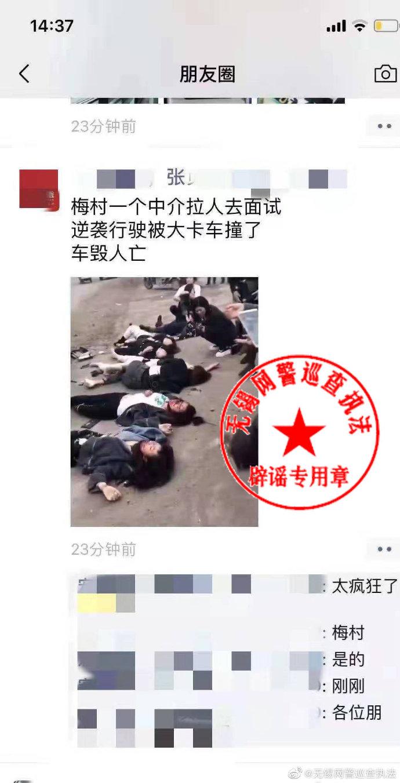 """""""梅村一面试车被大卡车撞""""系谣言,传谣者被依法传唤审查。 截屏图"""