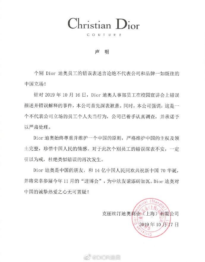 迪奥致歉:尊重并维护一个中国原则,珍惜中国人民的情感