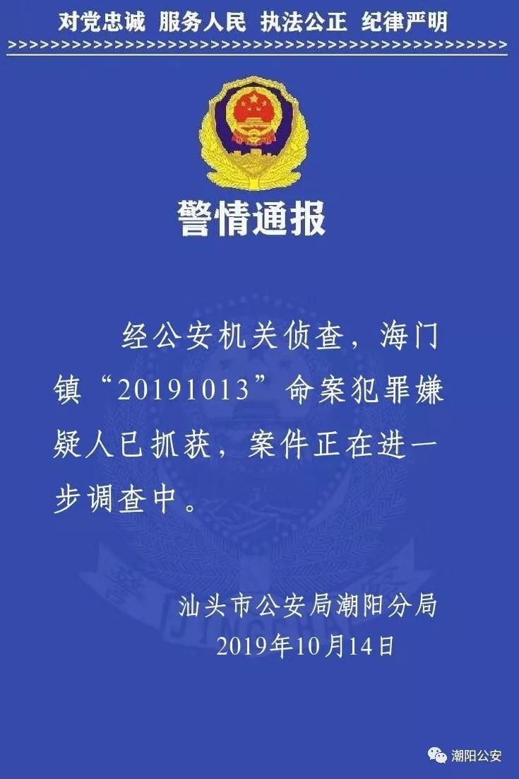 广东汕头警方:海门镇命案犯罪嫌疑人已被抓获