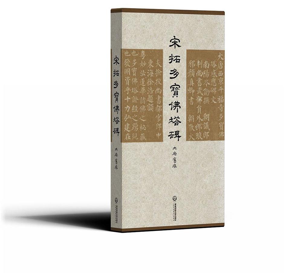 华东师大图书馆所藏宋拓本《多宝塔碑》是目前可知的存世的最早的精拓本之一。