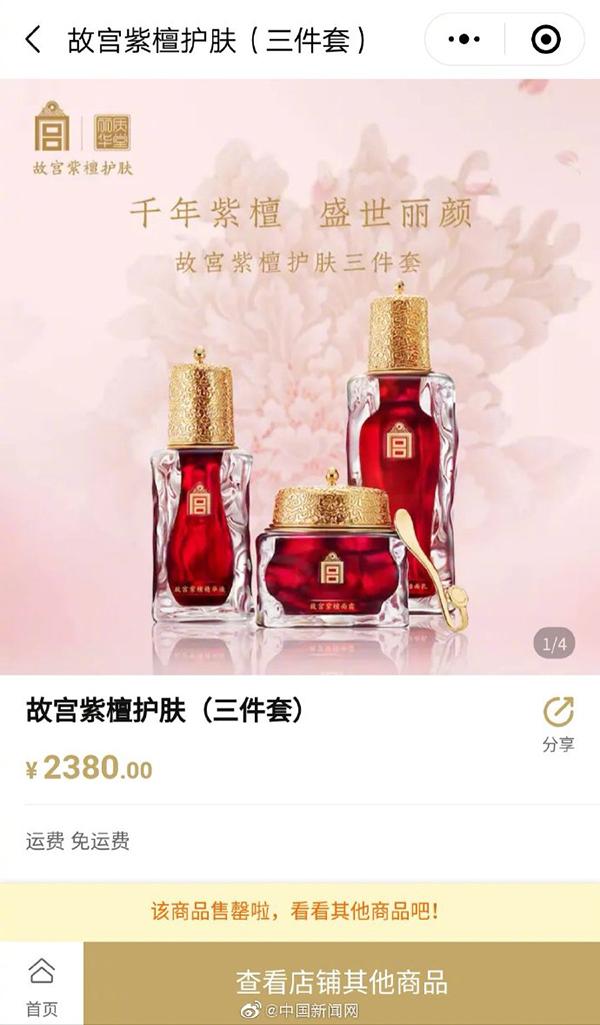 继彩妆后故宫推出紫檀护肤品:三件套2380元已售罄