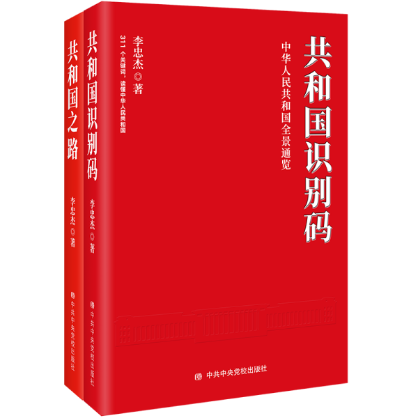 著名理论家李忠杰两新书《共和国识别码》《共和国之路》出版