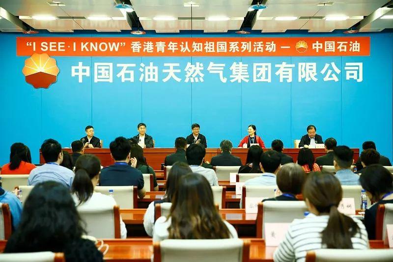 刚刚,一批香港青年参访了中石油总部……