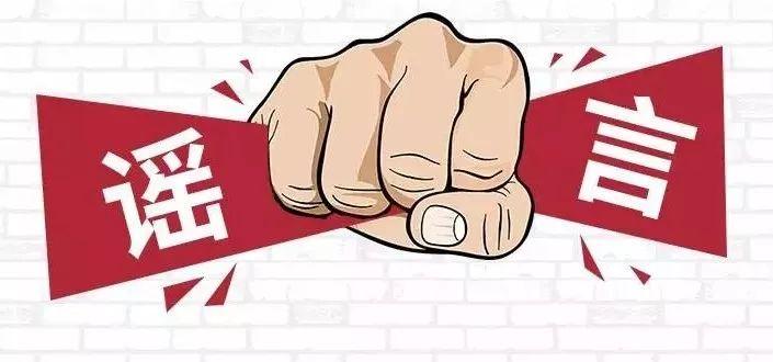 """""""西藏网警""""1至10月份查处造谣传谣网民139人"""