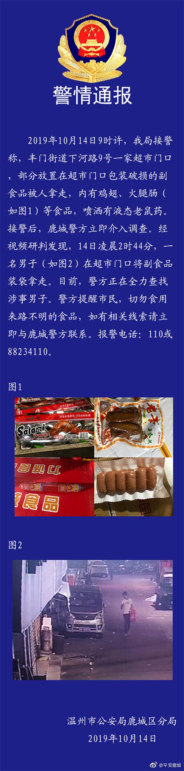 温州一超市喷洒鼠药副食品遭人凌晨拿走,警方正查找涉事男子