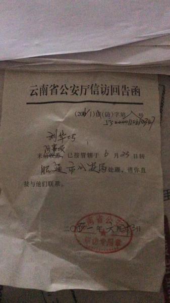 云南省公安厅的回执。