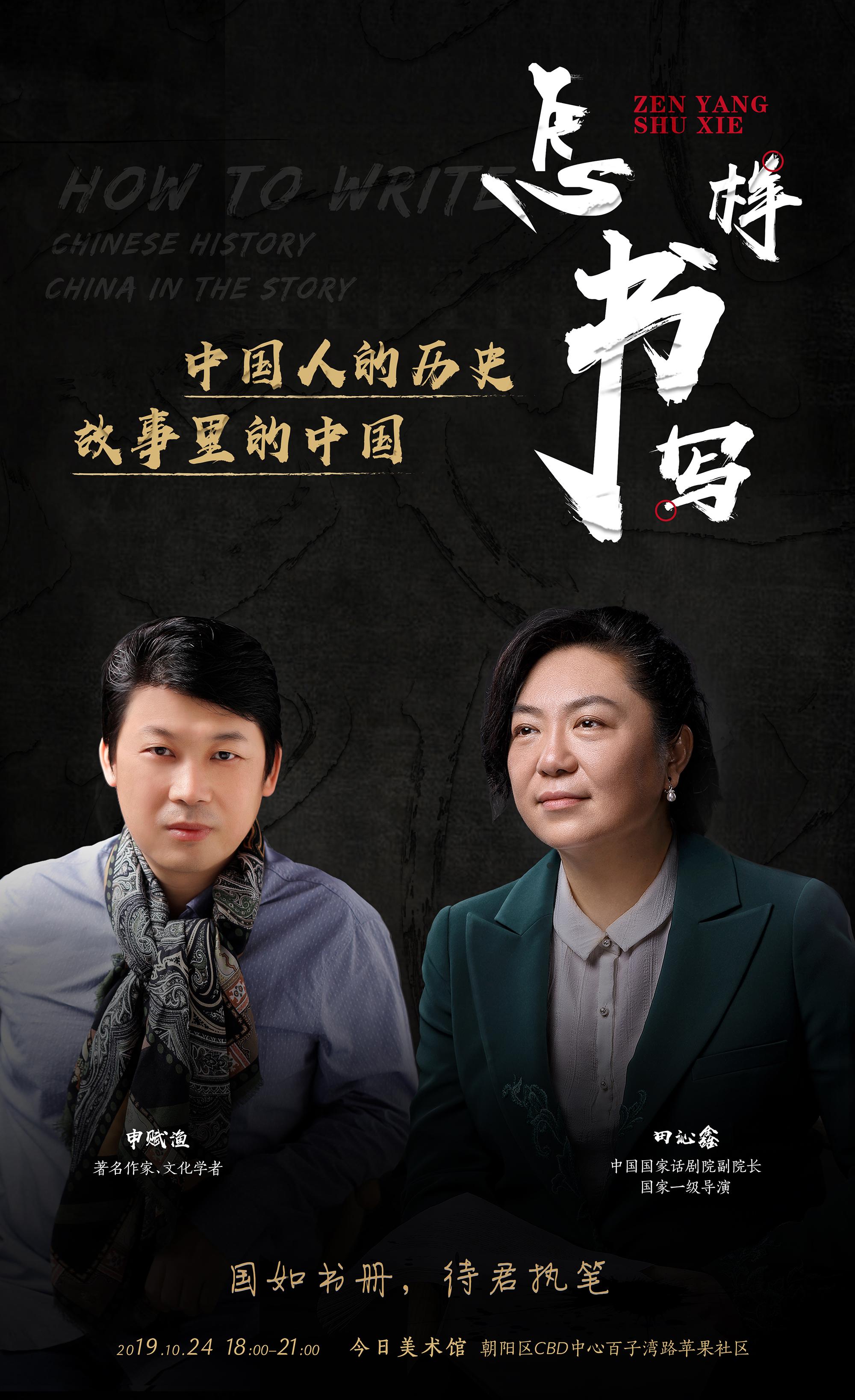 怎样书写|中国人的历史·故事里的中国——田沁鑫对话申赋渔