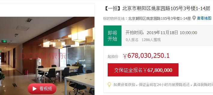 北京乐视总部大厦被司法拍卖,起拍价6.78亿元