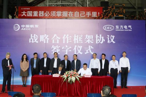 东方电气、中国航发携手,深化航空发动机和燃气轮机领域合作