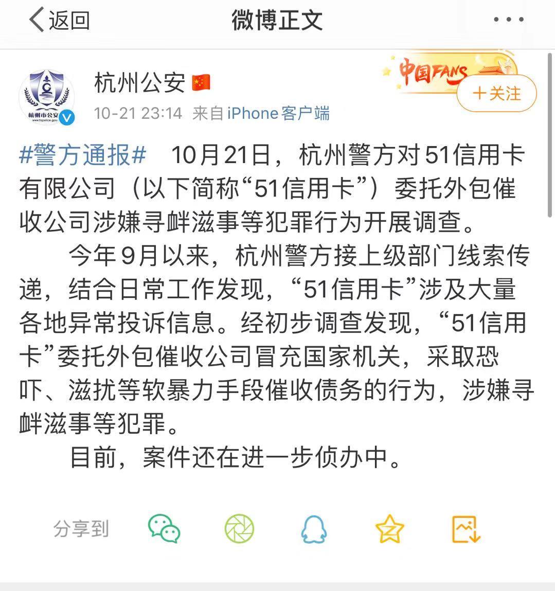 催收违规!51信用卡主席孙海涛、CFO赵轲应要求协助调查