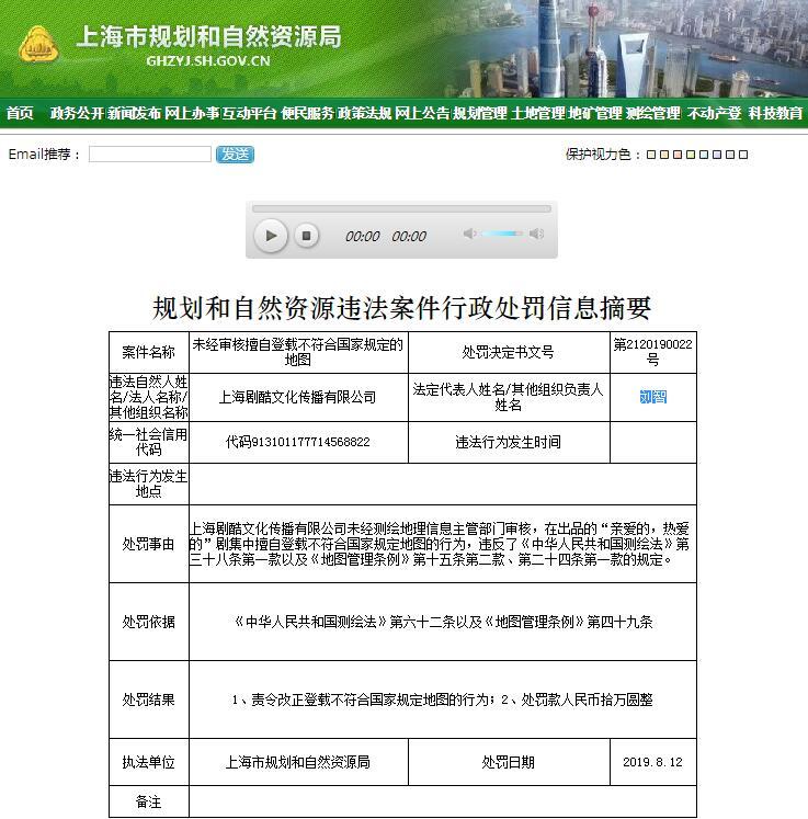 来源:上海市规划和自然资源局官网截图