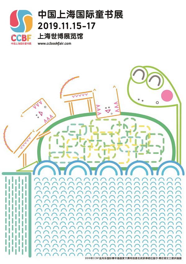 第七届上海国际童书展11月揭幕,新晋诺奖得主绘本来首发