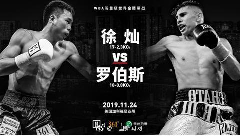 历史首次!中美拳王将在美国争夺金腰带