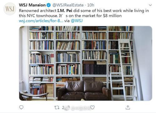 建筑大师贝聿铭居住45年的纽约故居将出售,由其
