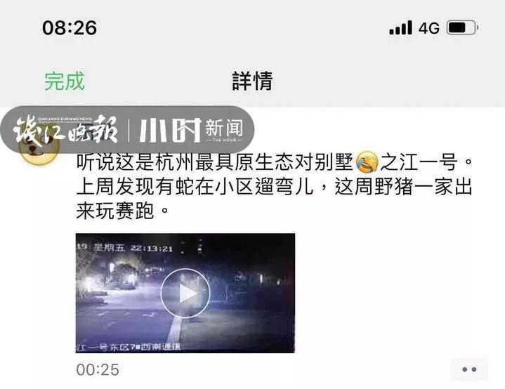 视频丨杭州一高档小区人行闸机被冲破,一家6口