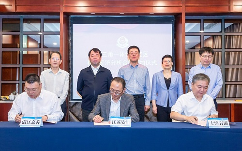 长三角推动税收经济分析合作,青浦、吴江、嘉善签署合作协议
