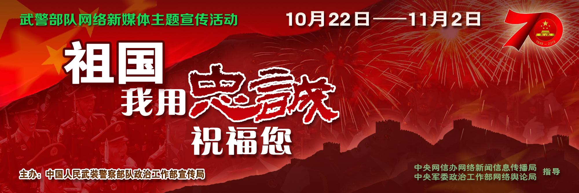 武警黄冈支队:驻守鄂豫皖革命根据地的红色标兵部队