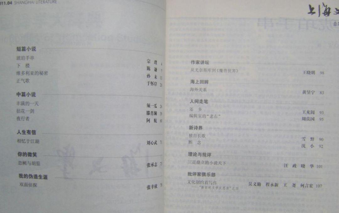(上海文学2011年第4期目录)
