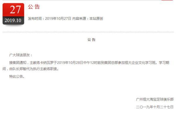 郑智成为广州恒大代理主帅,卡纳瓦罗参加企业文化学习班