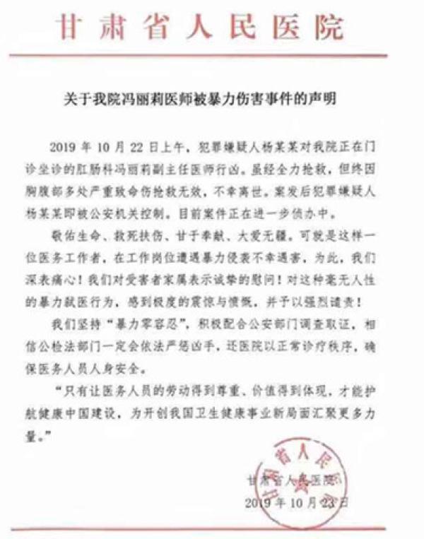 甘肃人民医院:遇害女医生胸腹多处致命伤,强烈谴责暴力弑医