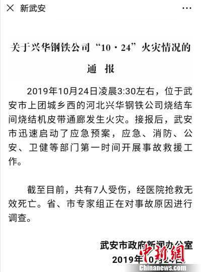 """河北应急厅:兴华钢铁""""10.24""""致7死火灾事故涉嫌迟报"""