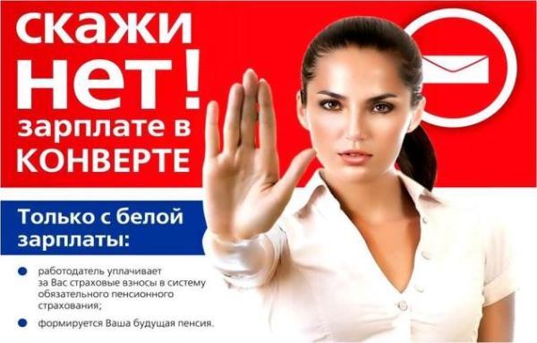 图一:俄罗斯拒绝不明收入的宣传广告,标语上明确写到:您未来的养老金只能来自您的合法收入。