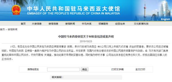 数百中国人到马来西亚维权,称被某公司以网上传销方式诈骗
