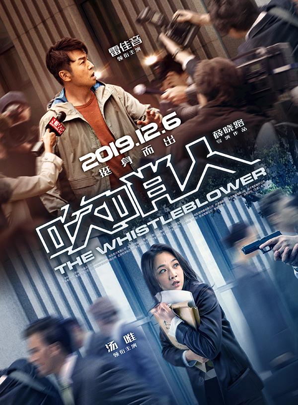 电影《吹哨人》定档12月6日,主演阵容强大,令人期待